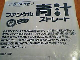 Hanajiru