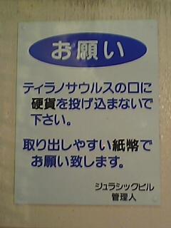 Shiheideonegai