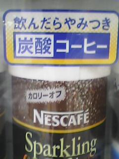 朝から コーヒースカッシュ!